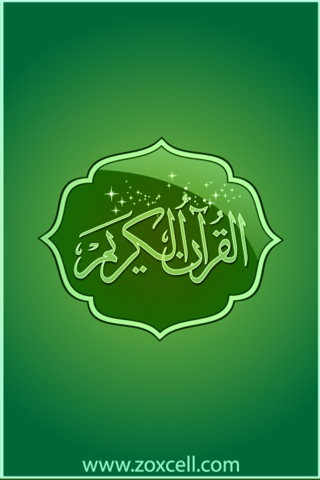 Holy Quran Full screenshot 1