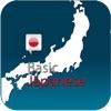 Impara Giapponese - Vocabolario (Hello-Hello)
