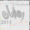 مسلسلات رمضان ٢٠١٣