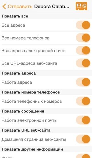 Вкарты Отправитель Скриншоты4