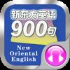 新东方英语口语900句-教你开口说
