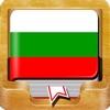 Talk Bulgarian