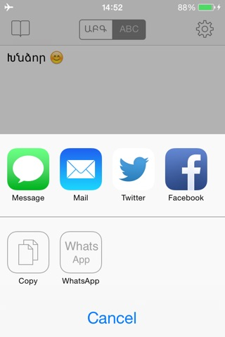 ArmKeyboard for iOS 8 & iOS 7 - Armenian Keyboard for iPhone and iPad screenshot 2