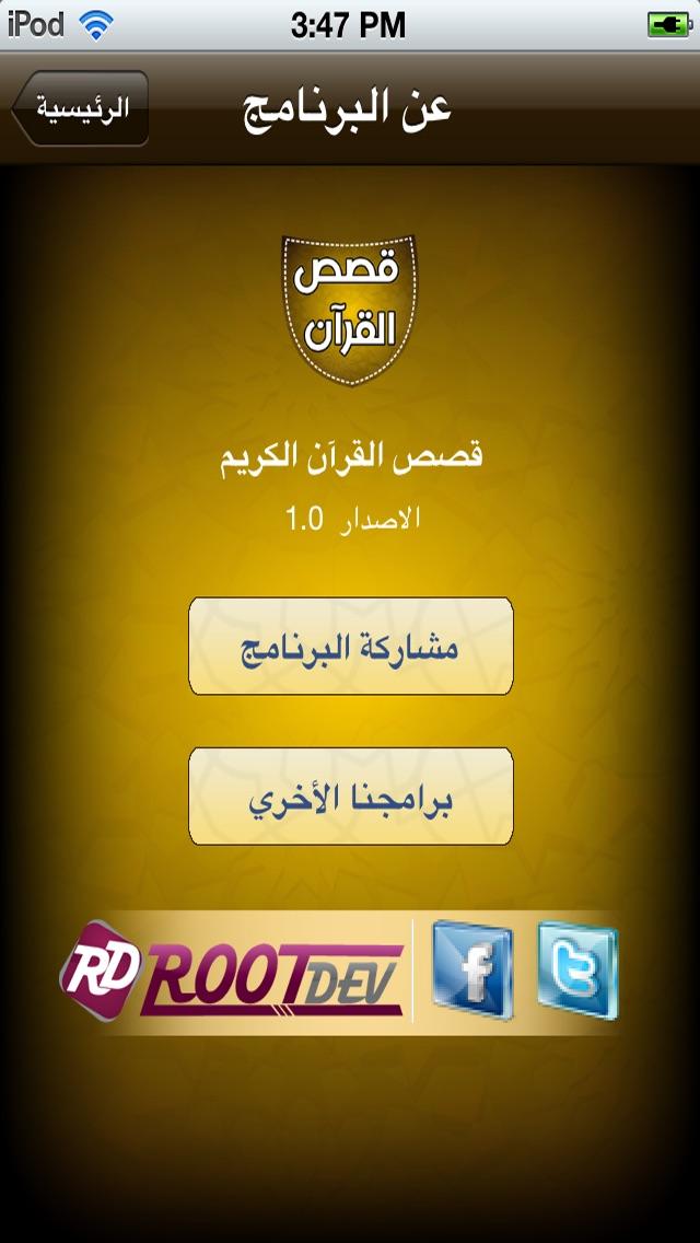 قصص القرآن الكريم المجانيلقطة شاشة4