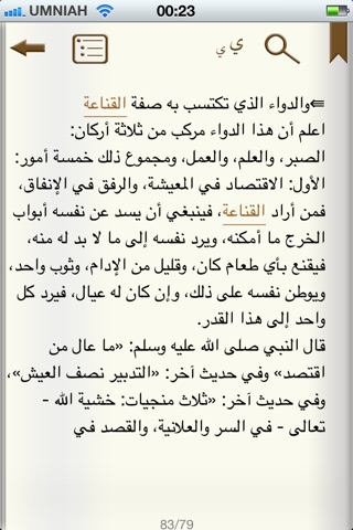 الرزق أسبابه ومفاتحهلقطة شاشة2