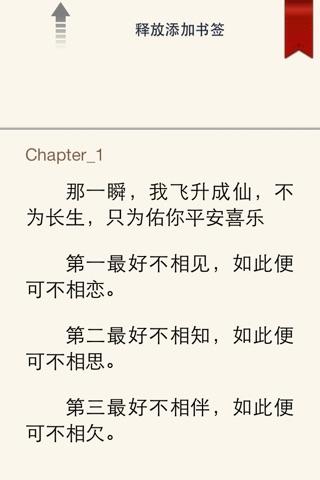 情为何物:中外著名情诗集(仓央嘉措+徐志摩+纳兰容若全集等12部) screenshot 4