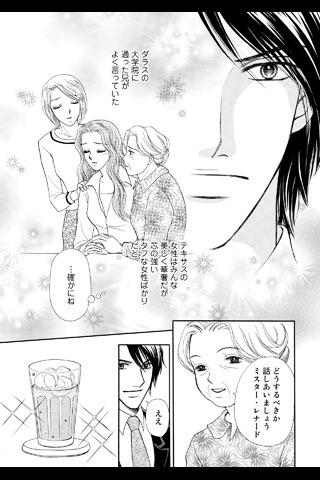 プリンスの恋1(ハーレクイン) screenshot 4