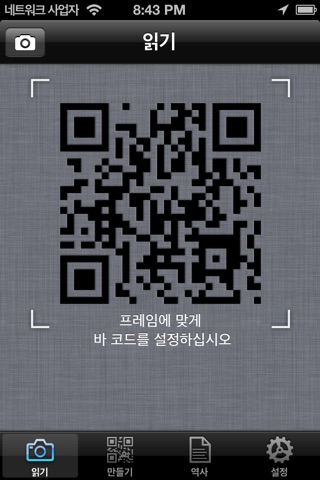 QR Master - simple and fast QR Code and Barcode Reader / Scanner and Generator. screenshot 1