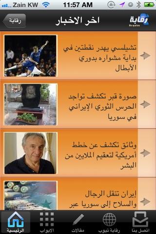 Reqabaلقطة شاشة5
