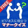 ビジネスマナークイズ(無料)~新社会人や就活中の方に最適!~