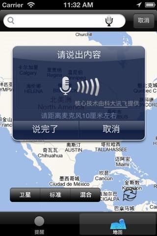 疯狂提醒 screenshot 4