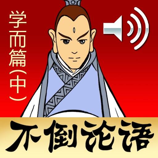 不倒论语 学而篇(中)HD【国学双语早教】