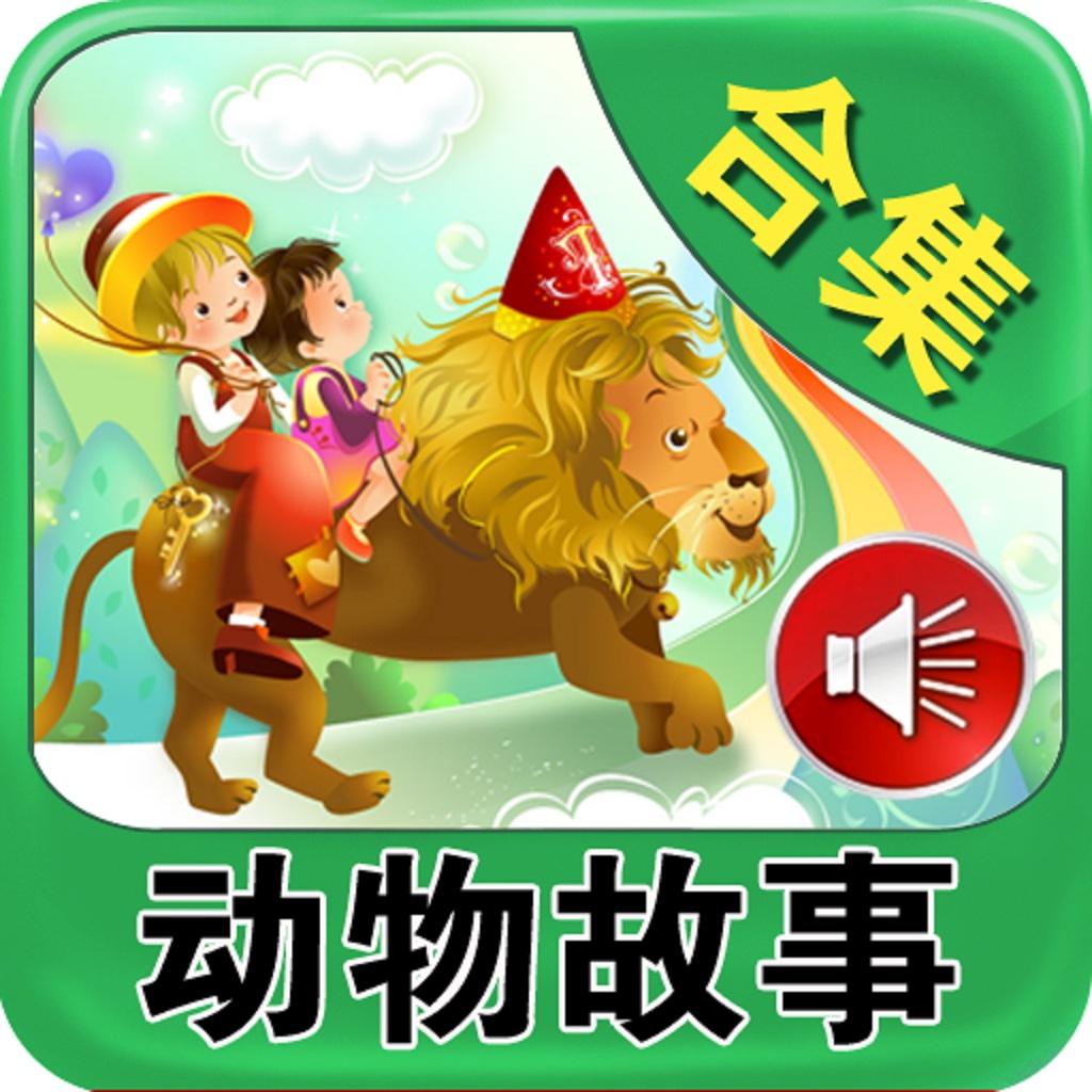 [有声]儿童动物故事大合集(iphone/ipad通用版)