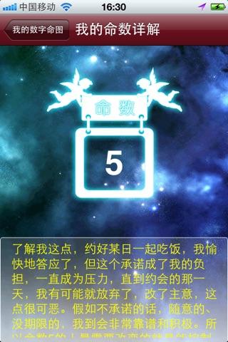 数字命图免费版 screenshot 4