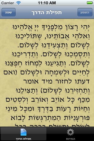 Tefilat Haderech for all screenshot 1