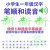 小学生一年级汉字笔顺和读音