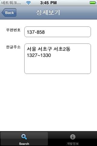 우편번호찾기 screenshot 3