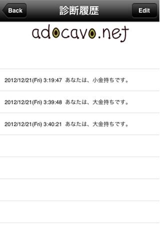 金持ち診断 screenshot 4