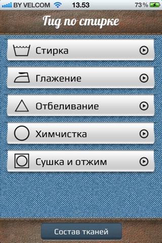 Гид по стирке screenshot 1