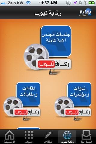 Reqabaلقطة شاشة4