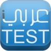 i3arabi - اختبار عربي