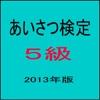aisatu5kyuu2012