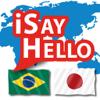 iSayHello ポルトガル語/南米 - 日本語