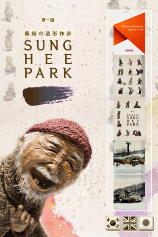 Artists in the Story : Park Sung-Hee, Korean Mulberry Paper Artist screenshot 1