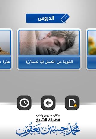 الشيخ محمد حسين يعقوب - دروس وخطب مختارةلقطة شاشة2