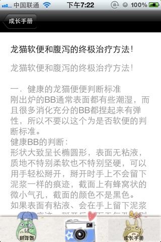 TimePic会说话的龙猫语言翻译器 screenshot 3