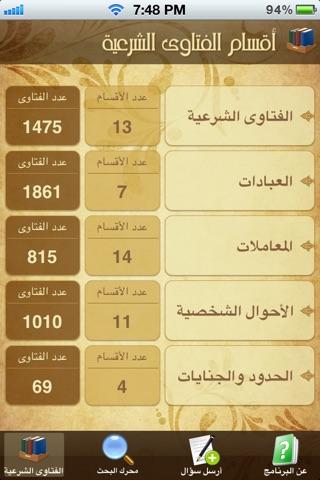 فتاوى البوابة الإسلاميةلقطة شاشة2