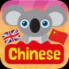 Chinese Flashcards (Mandarin & Cantonese)
