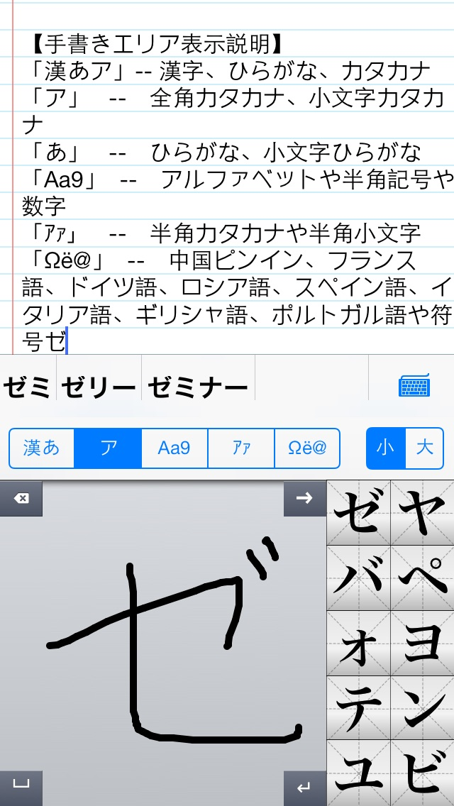 手書き日本語 Hand Writing J... screenshot1
