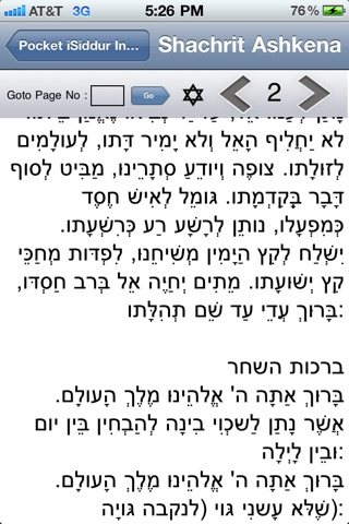 Pocket iSiddur Jewish Siddur screenshot 1