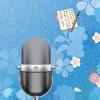 NCボイスノート - 多機能音声メモ
