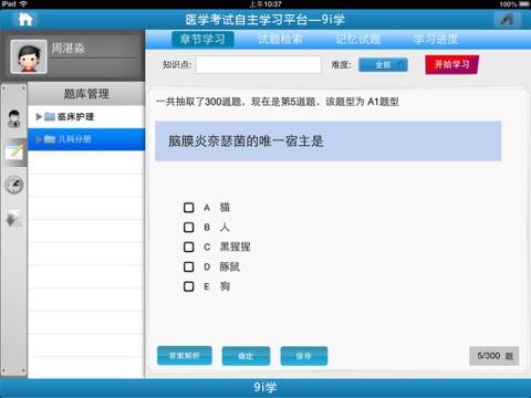医学临床考试、护理考试、职业资格考试辅导软件-9i学 screenshot 1