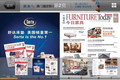 今日家具 screenshot 4