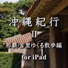 沖縄紀行2 那覇・首里ゆくる散歩編 for iPad