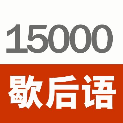 《15000+歇后语大全》简体