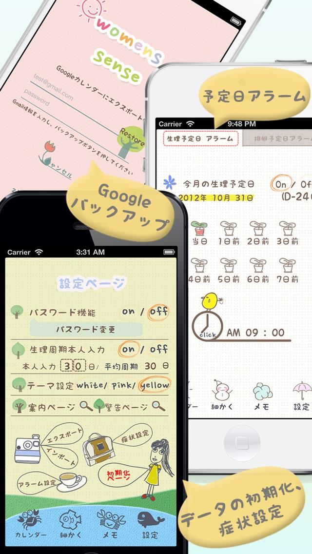ウーマンズ・センス ( Women's S... screenshot1