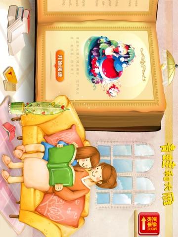 AntGoGo_青蛙和大雁(中英双语) HD screenshot 1