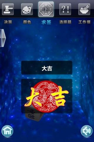 摇摇骰子 完美版 screenshot 4