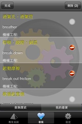 機械工程專有名詞速查 (Pro. Mechanical) screenshot 4