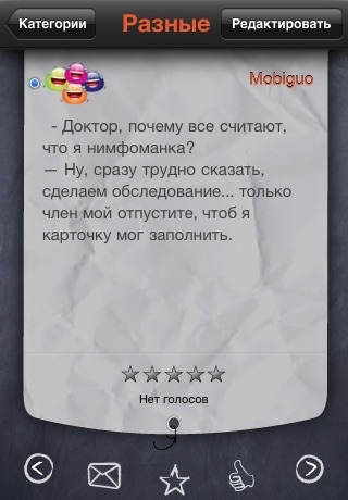 ЮМОР ЛИТЕ Скриншоты6