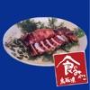 鳥取縣——日本的美食之都,烏賊飯