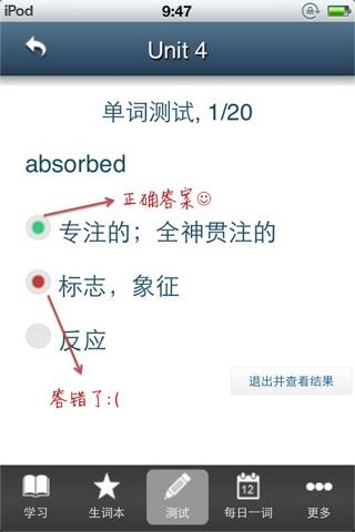 外研Q词——新标准大学英语综合教程3 screenshot 3