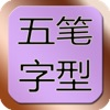 Chinese Wubi Input