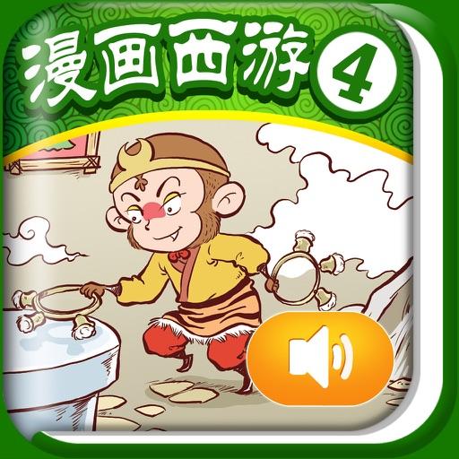 【儿童读物】iReading HD – 漫画西游 第四卷