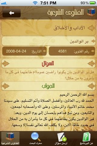فتاوى البوابة الإسلاميةلقطة شاشة3