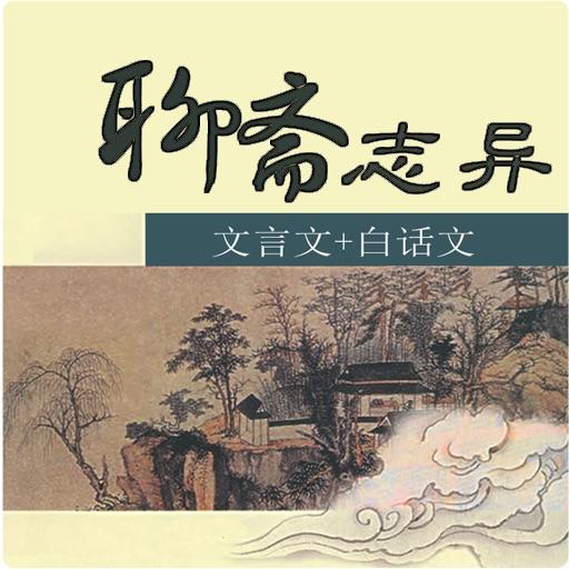 聊斋志异-原版白话文言双文小说